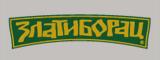 kolibica-reference-zlatiborac-senka